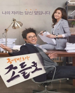 Mr Lawyer Mr. Jo | Eps 01-18 [Ongoing]