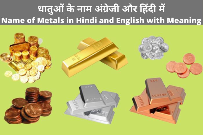 धातुओं के नाम अंग्रेजी और हिंदी में - Name of Metals in Hindi and English with Meaning