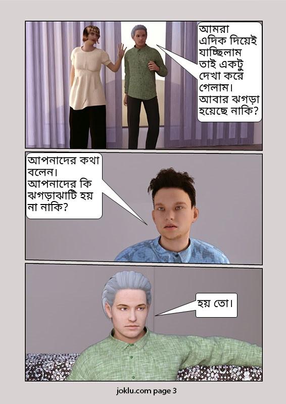 Perfect couple Bengali comics page 3