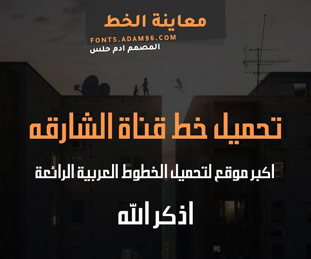 تحميل خط قناة الشارقه خطوط عربية مجانية - اروع الخطوط العربية