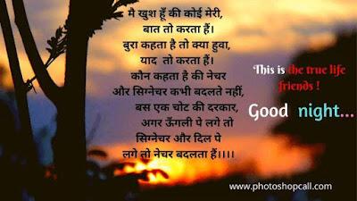 Gn-image-shayari-hindi