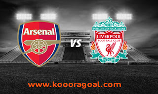 مشاهدة مباراة ليفربول وارسنال بث مباشر اليوم 28-9-2020 الدوري الانجليزي