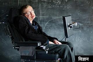 Stephen Hawking biography in marathi