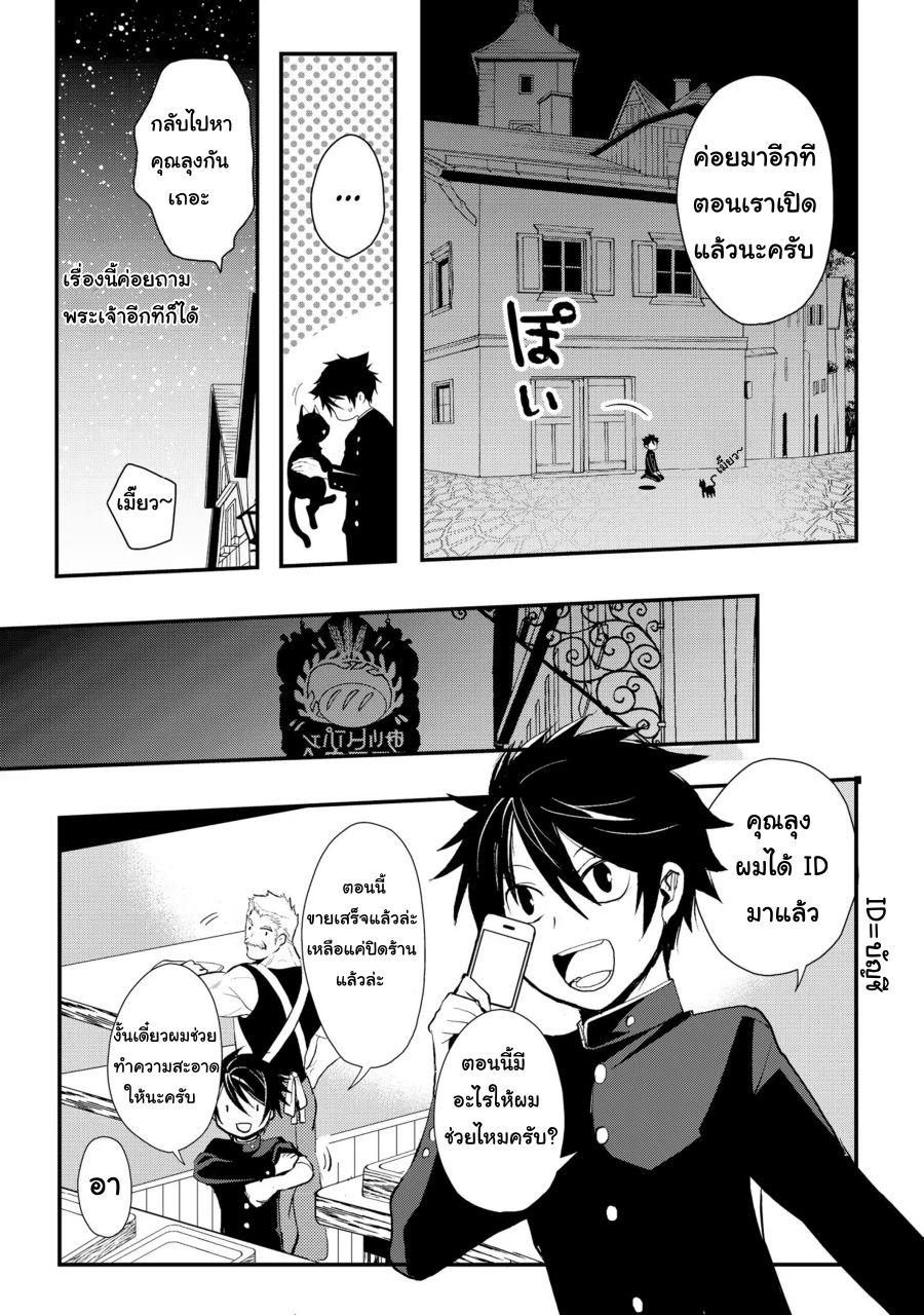 อ่านการ์ตูน Suterare Yuusha wa Kitakuchuu ตอนที่ 2 หน้าที่ 28