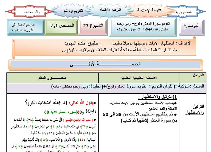 جذاذة التربية الاسلامية تقويم و دعم الأسبوع 27 المستوى الخامس Word