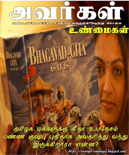 Is Khushboo appearing on Tamil News Channel 18 to preach Geeta to the people of Tamil Nadu?