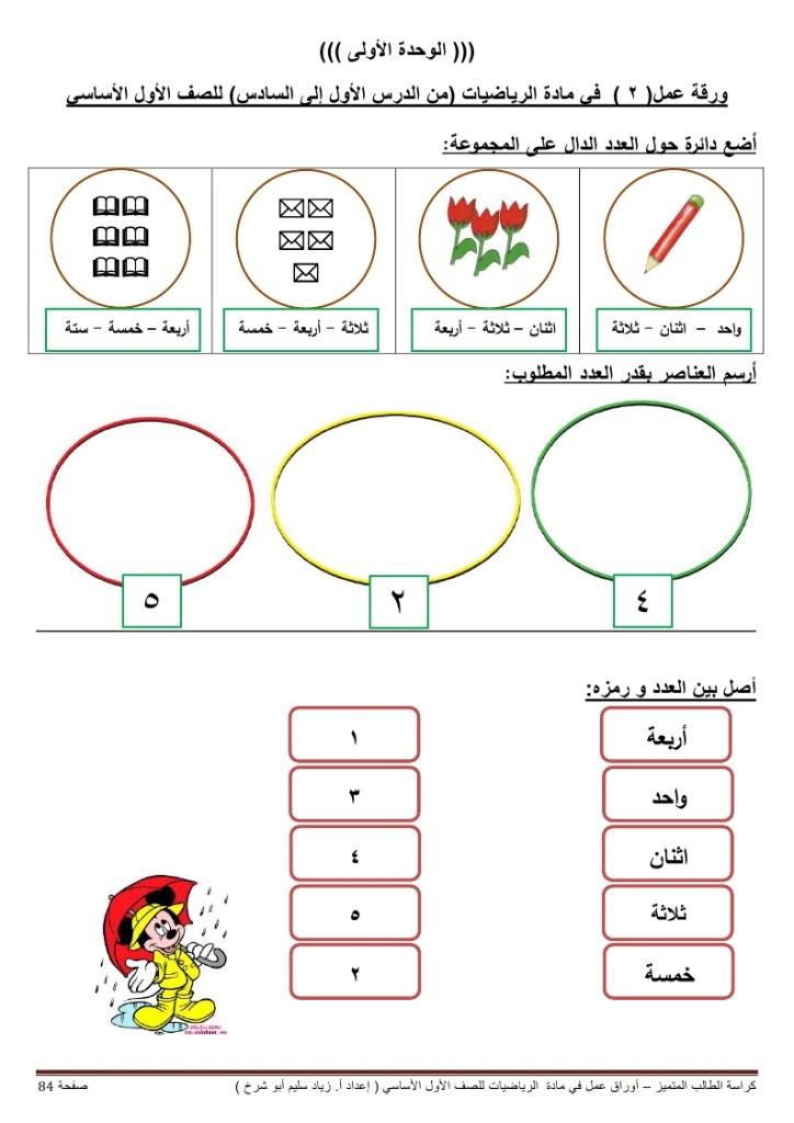 اوراق عمل رياضيات pdf  اوراق عمل لرياض الاطفال ارقام  تمارين الرياضيات للأطفال pdf  أوراق عمل الأعداد من 1 الى 20  اوراق عمل رياضيات للصف الاول  اوراق عمل رياضيات رياض اطفال  تمارين رياضيات تمهيدي  اوراق عمل للاطفال