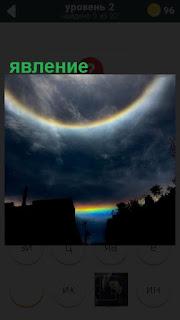 необычное явление происходит на небе