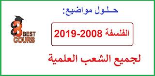 تصحيح الامتحانات الوطنية لمادة الفلسفة الثانية باك 2008-2019
