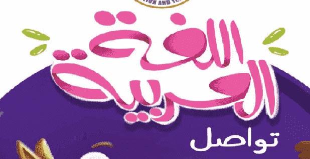 كتاب اللغة العربية للصف الثانى الابتدائى الترم الثانى 2020
