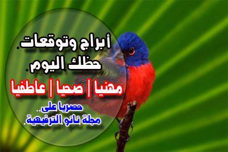 توقعات ابراهيم حزبون اليوم الأحد 29/3/2020