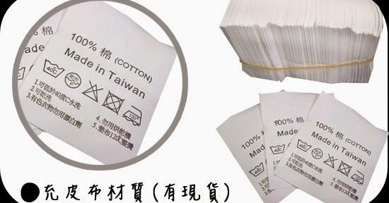 綠天下織標印刷: 洗水標