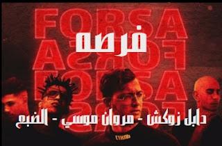 كلمات اغنيه فرصه دبل زوكش مروان موسي الضبع