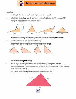 congruent triangles worksheet doc