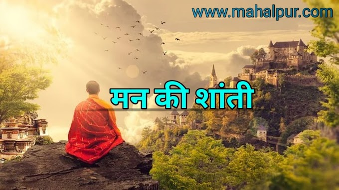 मन की शांती  / Latest story of Buddha : Very Nice Story
