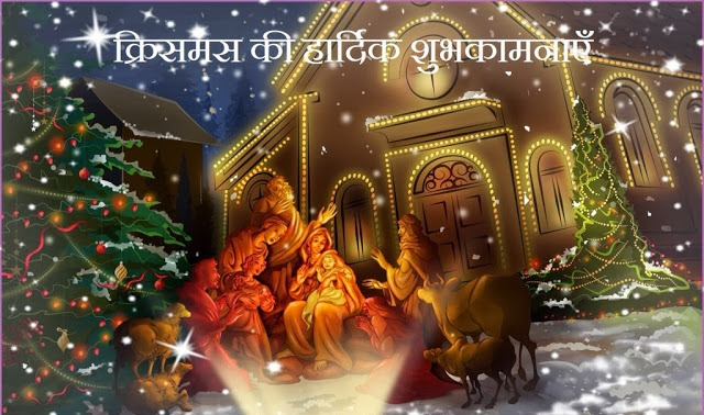Why We Celebrate Christmas in Hindi