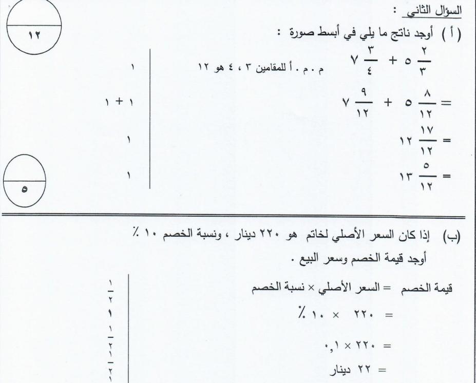 إجابة امتحان رياضيات للصف السادس الفصل الثاني منطقة الفروانية التعليمية 2017-2018