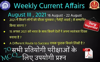 Weekly Current Affairs ( August III , 2021 ) Free PDF