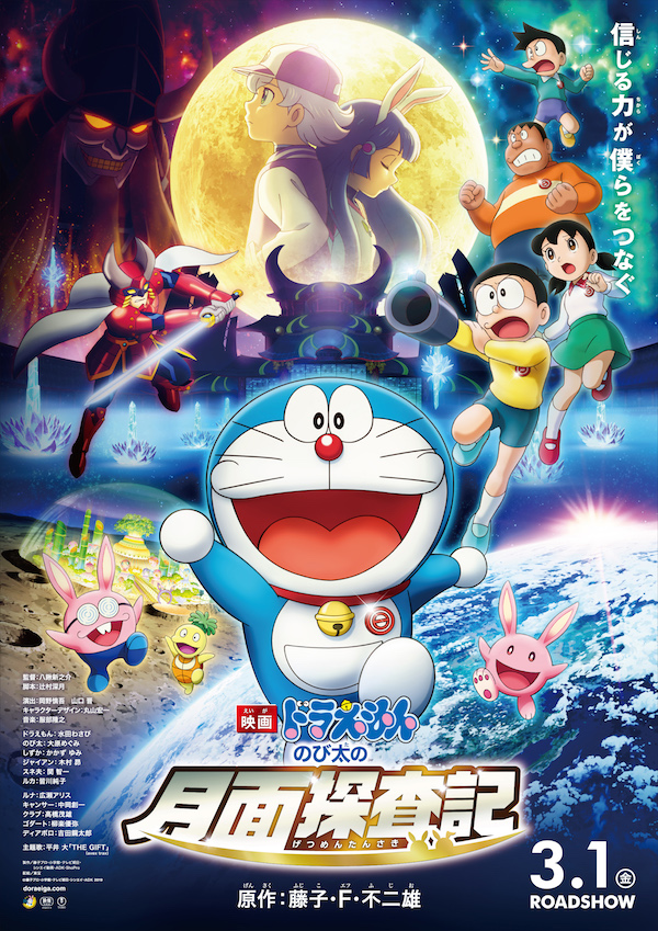 Doraemon The Movie Nobitas Chronicle of the Moon Exploration 2019 Bluray Japanese (English Subs) 480p 720p mkv