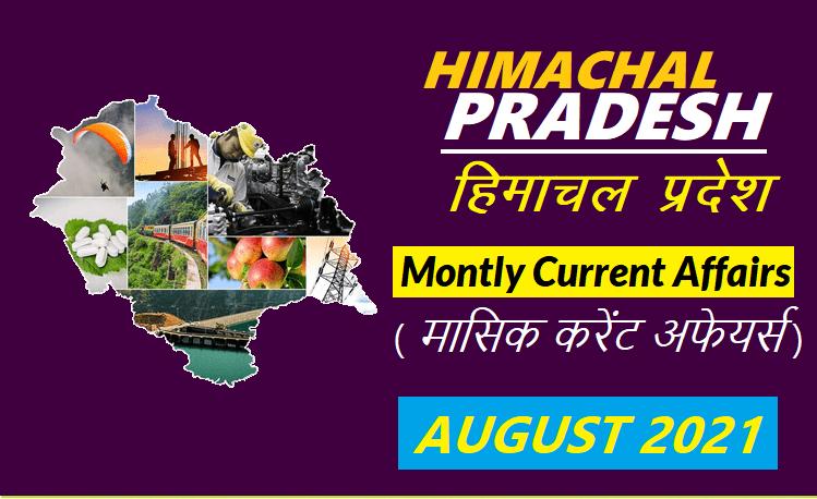 Himachal Pradesh Current Affairs Monthly: (August 2021) in HINDI (हिमाचल प्रदेश करेंट अफेयर्स)