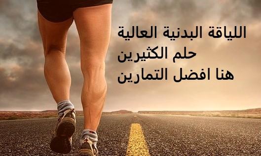 أفضل تمارين اللياقة البدنية