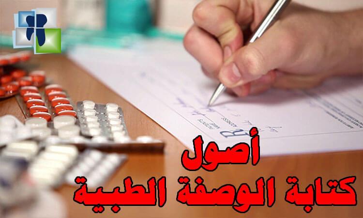 أصول كتابة الوصفة الطبية