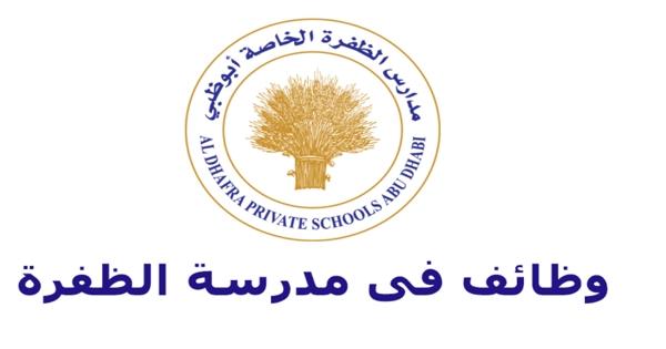 وظائف شاغرة في مدرسة الظفرة الخاصة بدولة الإمارات