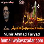 https://www.humaliwalayazadar.com/2018/01/munir-ahmed-faryad-nohay-2014-to-2018.html