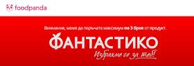 ПАЗАРУВАЙ ОНЛАЙН С ДОСТАВКА до адрес в Град София с foodpanda