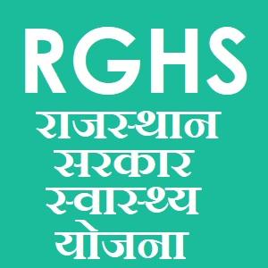 RGHS - राजस्थान सरकार स्वास्थ्य योजना : Registration करना, Edit करना, आवेदन देखना एवं E-Card Download करना