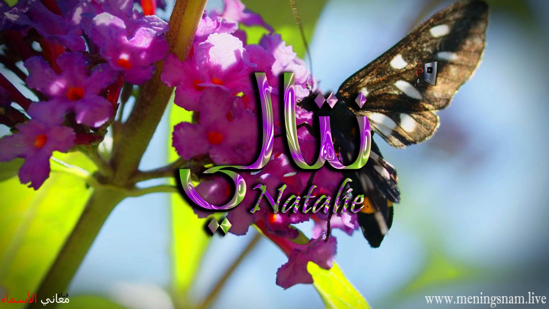 معنى اسم نتالي وصفات حاملة هذا الاسم Natalie