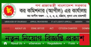 Tax Commissioners Office Jobs Circular Apply Procedure 2018