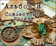 """микс-медиа проект - """"Альбом Я"""""""