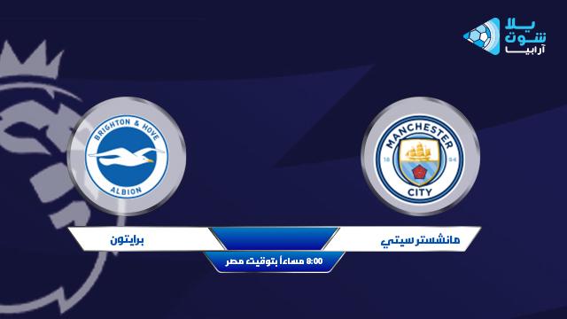 man-city-vs-brighton