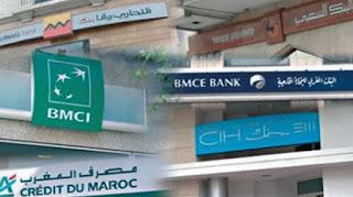 المجموعة المهنية لبنوك المغرب: تأجيل اقتطاعات سلف الاستهلاك والسكن لمدة تلاثة أشهر