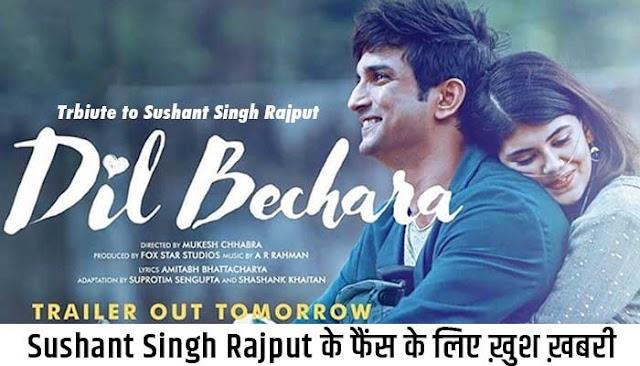 सुशांत सिंह राजपूत के फैंस के लिए एक बड़ी ख़ुशख़बरी, कल यानि 6 जुलाई को रिलीज़ किया जायेगा 'दिल बेचारा' फ़िल्म का ट्रेलर