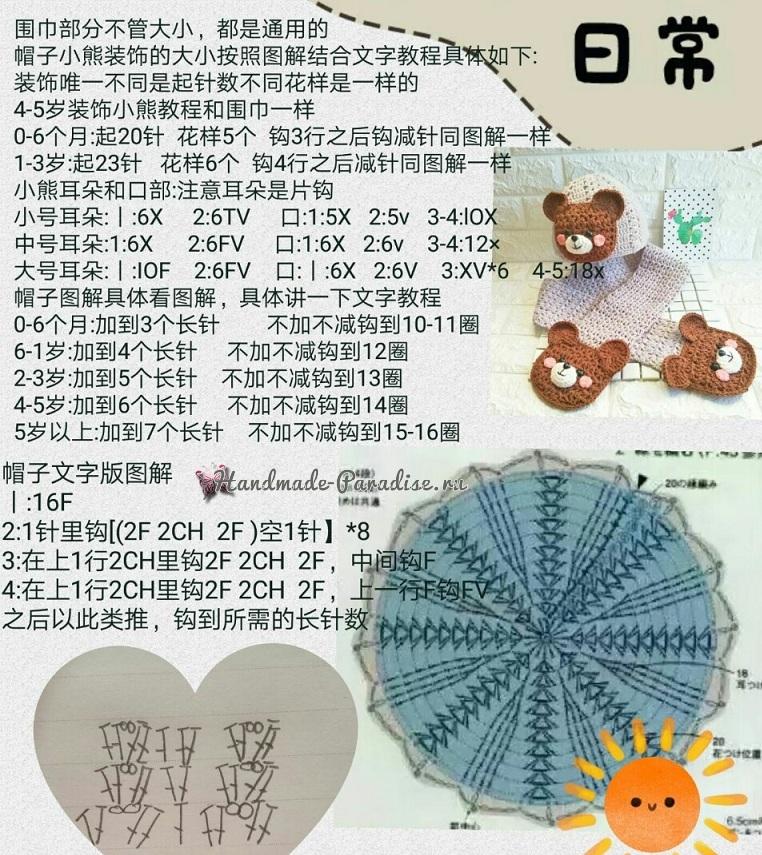 Схемы вязания крючком замечательного детского комплекта (2)