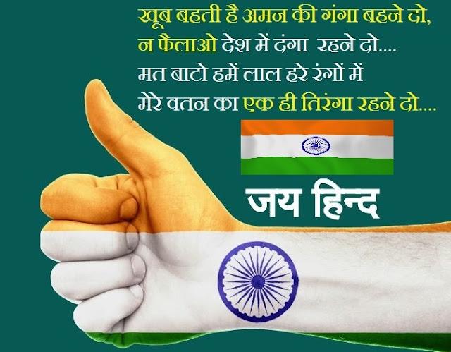desh bhakti shayari in hindi , desh bhakti shayari hindi , desh bhakti shayari image, desh bhakti shayari download, desh bhakti shayari, desh bhakti status, desh bhakti status video, desh bhakti status hindi, shayari desh bhakti, खूब बहती है अमन की गंगा बहने दो-न दिलाओ देश में दंगा रहने दो-मत बाटो हमें लाल हरे रंगों में-मेरे वतन का एक ही तिरंगा रहने दो