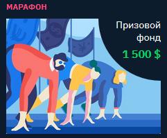 Binarium турнир - МАРАФОН