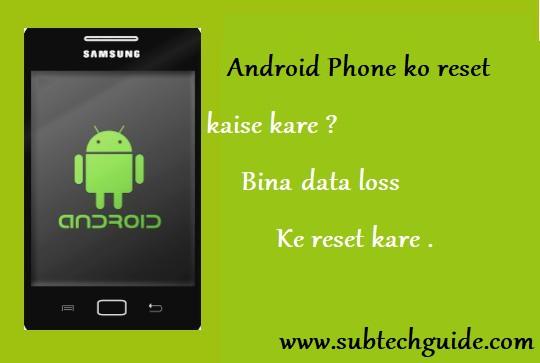 Android Phone ko reset kaise kare  बिना data loss के reset kare .