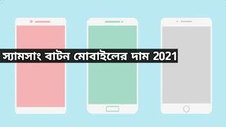 স্যামসাং বাটন মোবাইলের দাম 2021 বাংলাদেশ।