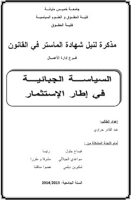 مذكرة ماستر: السياسة الجبائية في إطار الإستثمار PDF