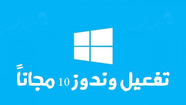 Windows 10 Activation تفعيل اي اصدار وندوز 100% بطريقة سهلة ومجانية | طريقة تفعيل وندوز 10 مجانا باستعمال اداة KMSAuto