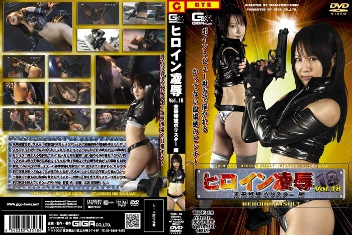 TRE-18 Heroine Give up Vol. 18 Agen Khusus Masa Depan Polistar