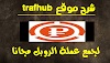 شرح الموقع الربحي trafhub الشهير لجمع عملة الروبل