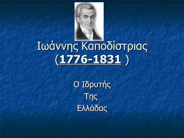 Ιωάννης Καποδίστριας: Ο ιδρυτής της Ελλάδας