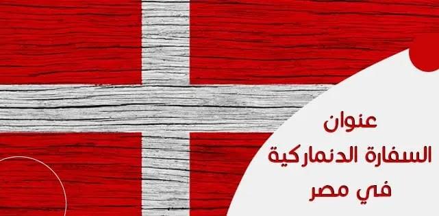 عنوان السفارة الدنماركية في مصر