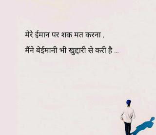 shayari dp for whatsapp,sad dp for whatsapp profile in hindi