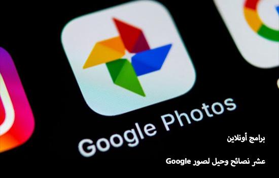 عشر نصائح وحيل لصور Google