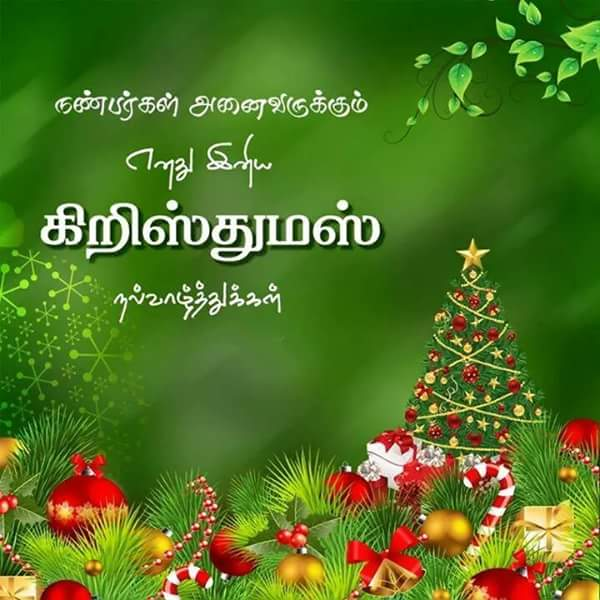 Christmas Tamil Greetings Card Wishes
